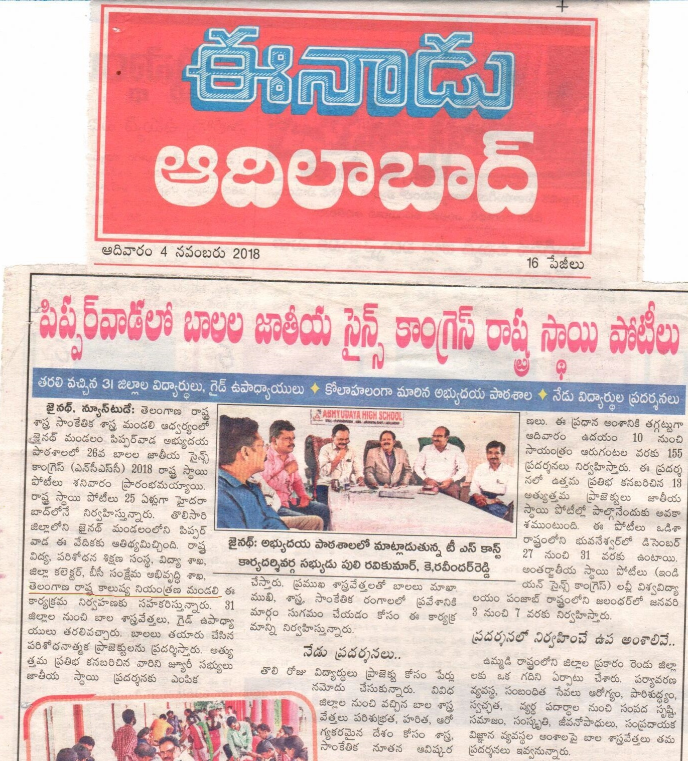 State Level Event of 26th NCSC 2018 Press Clipping image3