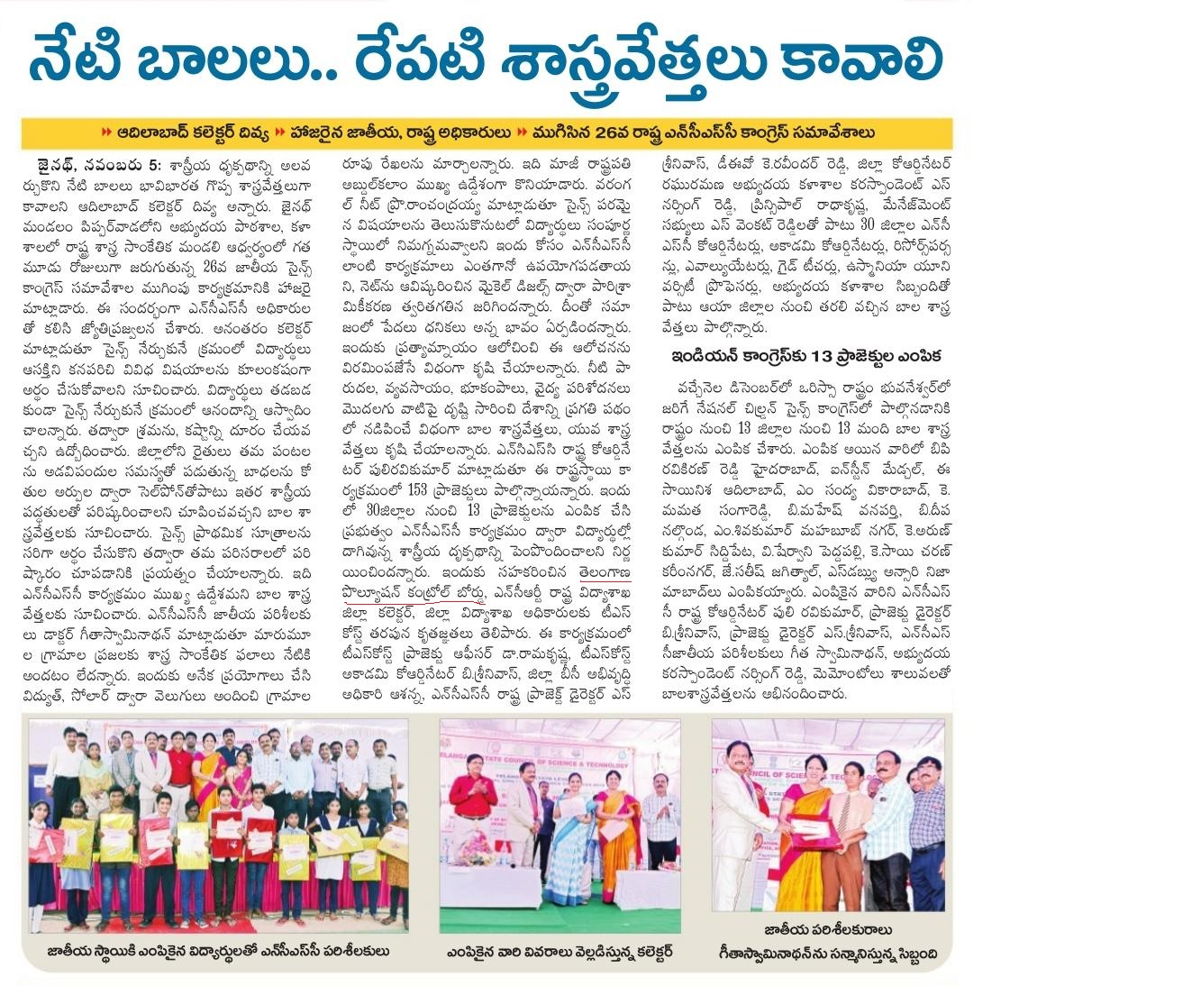 State Level Event of 26th NCSC 2018 Press Clipping image1